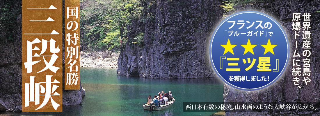 三段峡を散策されるみなさんへ 安芸太田ナビ 一般社団法人地域 ...